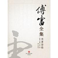 贝多芬传(傅雷全集)(电子书)