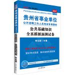 中公2017贵州省事业单位公开招聘工作人员考试专用教材公共基础知识全真模拟预测试卷