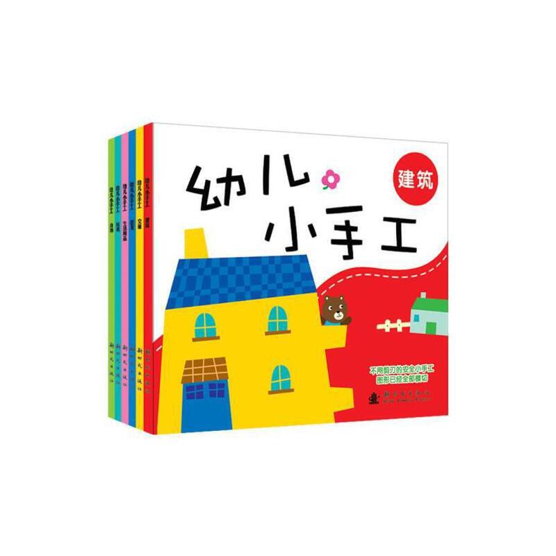 已模切亲子手工游戏书搭房子剪纸折纸玩具立体diy手工制作书官方正版