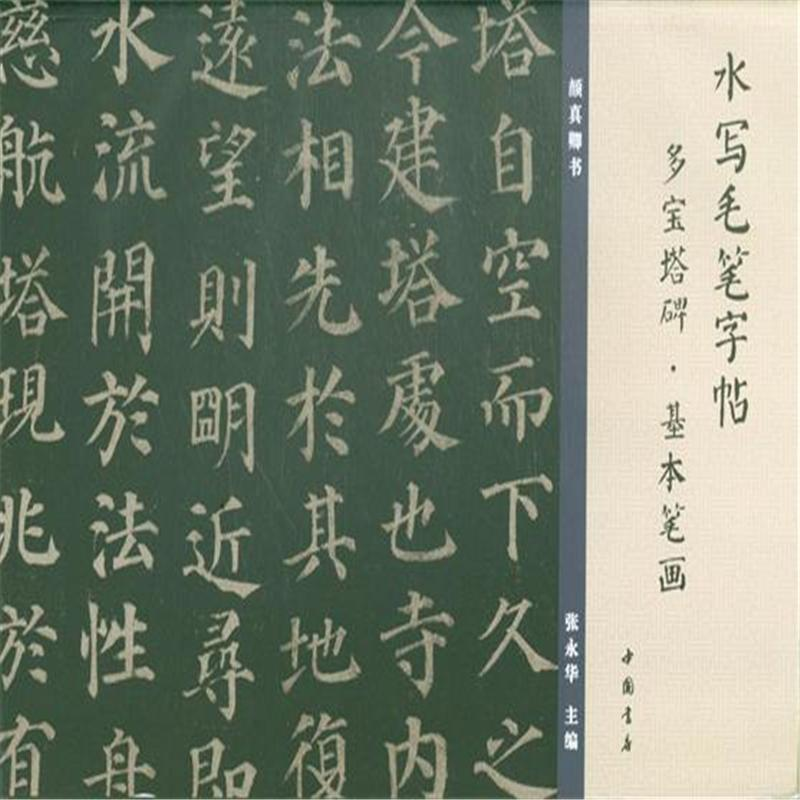 《多宝塔碑.基本笔画-水写毛笔字帖》张永华