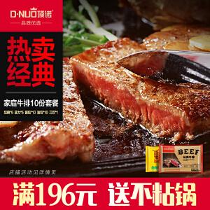 【送超人围裙】顶诺经典家庭牛排套餐10份 经典牛排150g*5  菲力牛排130g*5