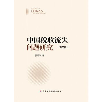 中国税收流失问题研究(第二版)