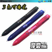 日本PILOT百乐|可擦笔LKFB-60EF 多功能水笔 按动3色可擦笔 0.5mm