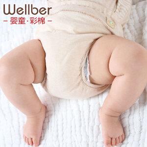 威尔贝鲁 婴儿尿布裤 彩天蚕丝宝宝布尿裤面包裤透气