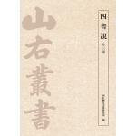四书说(外三种)(山右丛书.初编)