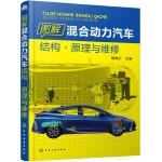 图解混合动力汽车结构・原理与维修
