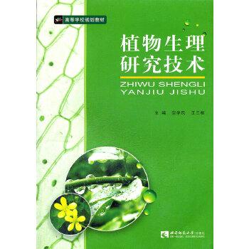 植物生理研究技术(高等学校规划教材)
