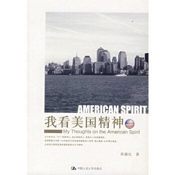我看美国精神