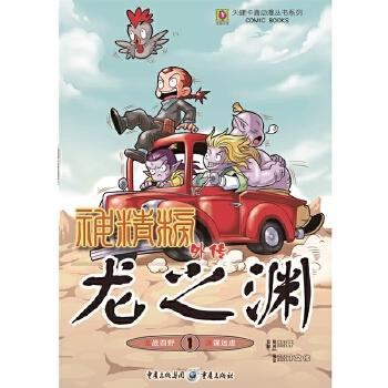 神精榜外传(龙之渊1)/天健卡通动漫丛书系列