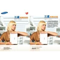 三星 笔记本 屏幕保护膜 炫彩 哑光 防眩贴(密封一片装)防辐射屏幕膜