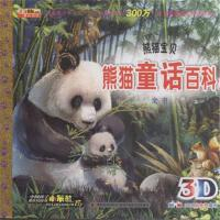熊猫童话百科全书-熊猫宝贝-3D眼睛免费赠送