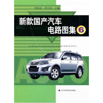 新款国产汽车电路图集:6 李兆生,尹力卉 9787538168815