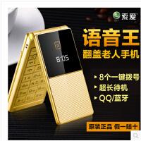 索爱 SA-Z5老年人手机翻盖大声大字超长待机商务老人手机蓝牙正品