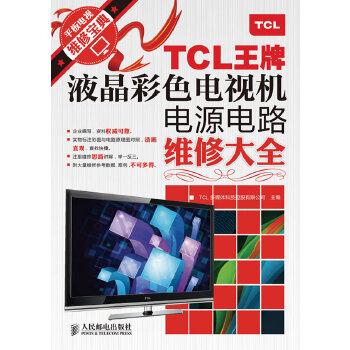 《tcl王牌液晶彩色电视机电源电路维修大全》(tc.)