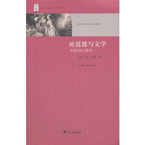 论道德与文学(休谟论说文集卷二)