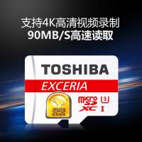 【正品送读卡器+高速卡(Class10)升级40MB/s】东芝(TOSHIBA)TF卡 MicroSDHC 8G 16G 32G 64G (Class10)40MB/s TF卡手机内存卡TF 平板存储卡