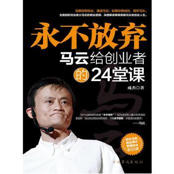 永不放弃:马云给创业者的24堂人生课电子书在线阅读-当当电子书