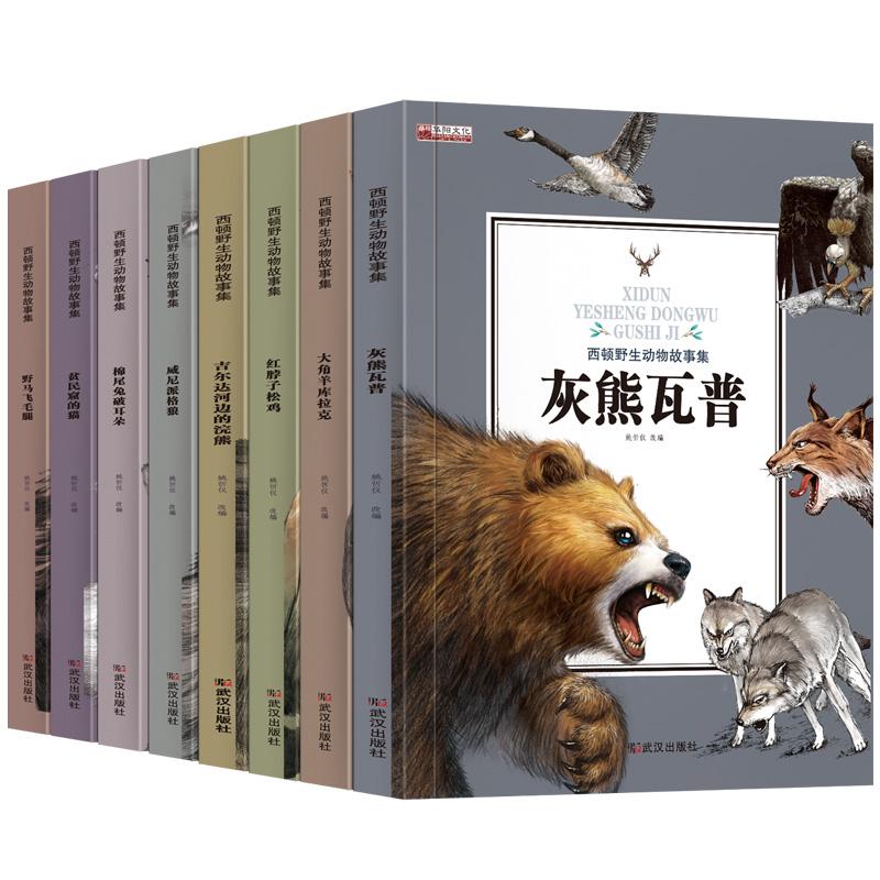《西顿野生动物故事集灰熊瓦普全8册7-15岁青少年