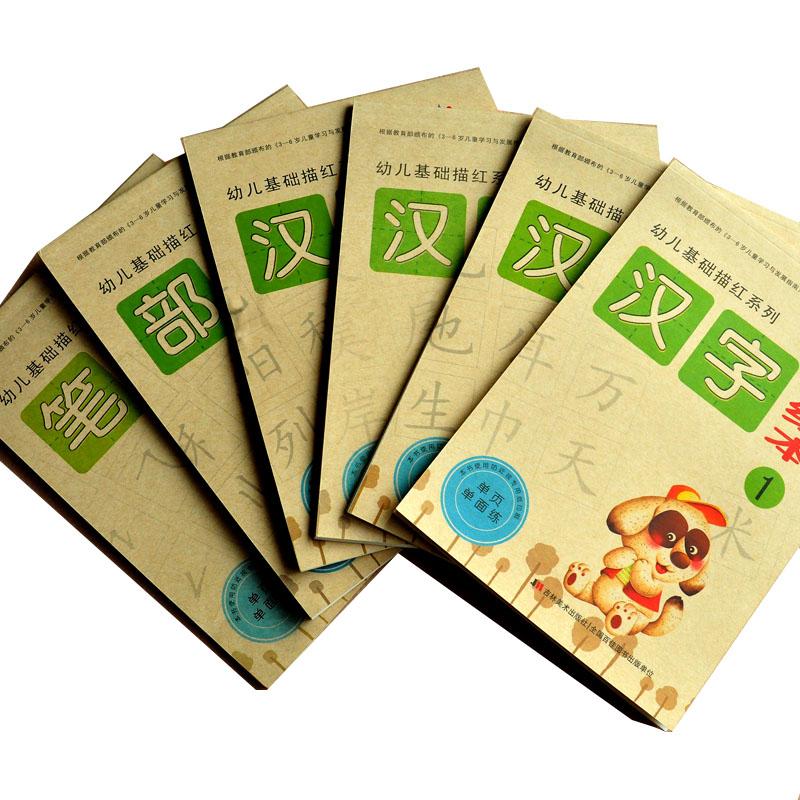 全套6册儿童学写汉字 部首笔画笔顺描红描写幼儿园3-6岁学前班幼小