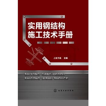 《实用钢结构施工技术手册》(上官子昌.)【简介