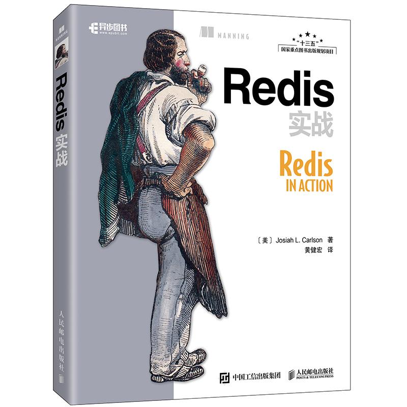Redis实战Redis设计与实现作者黄健宏译 Redis之父作序推荐 Redis设计与实现的入门指南 邮件列表中极具声望的活跃贡献者Josiah L. Carlson经典作品