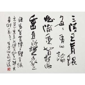 518朱雪峰《书法》