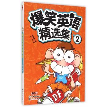 爆笑英语精选集(2)