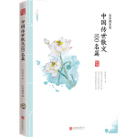 中国传世散文100名篇 美丽国学