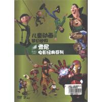 (新索)儿童动画梦幻世界-索尼电影经典系列(9碟装)DVD