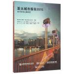 2015亚太城市报告:城市转型从数量到质量