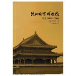 沈阳故宫博物院年鉴. 2005~2006(仅适用PC阅读)(电子书)