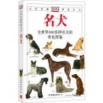 名犬:全世界300多种名犬的彩色图鉴―自然珍藏图鉴丛书
