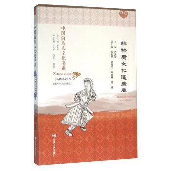 中国白马人文化书系 非物质文化遗产卷
