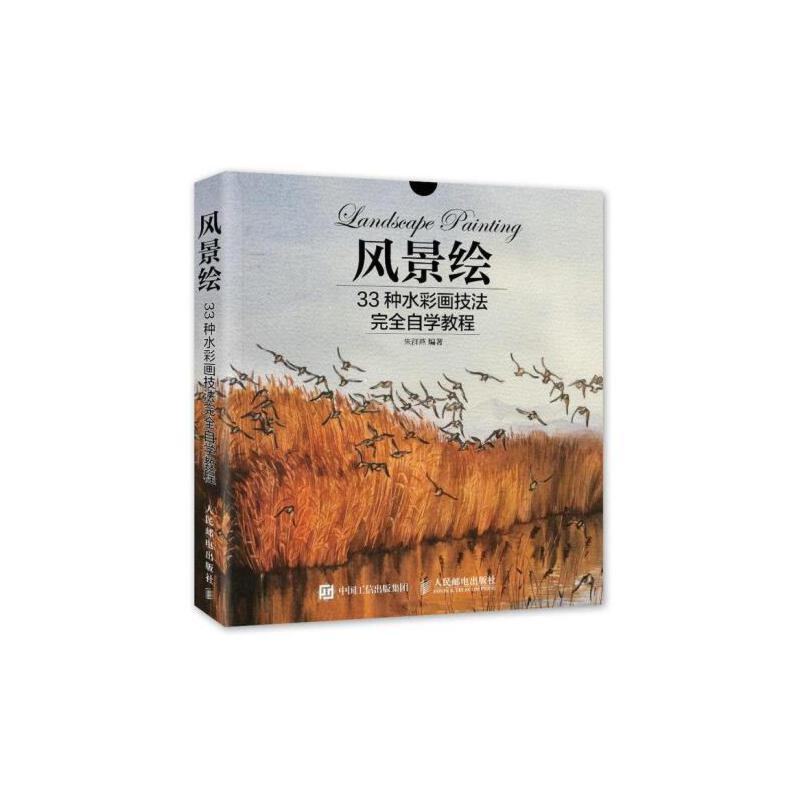 《正版书籍风景绘:33种水彩画技法完全自学教程水彩