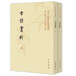 古诗赏析(全2册・中国文学研究典籍丛刊)