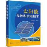 太阳能发热和发电技术