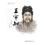 福建历史文化名人丛书:王审知――开闽第一人