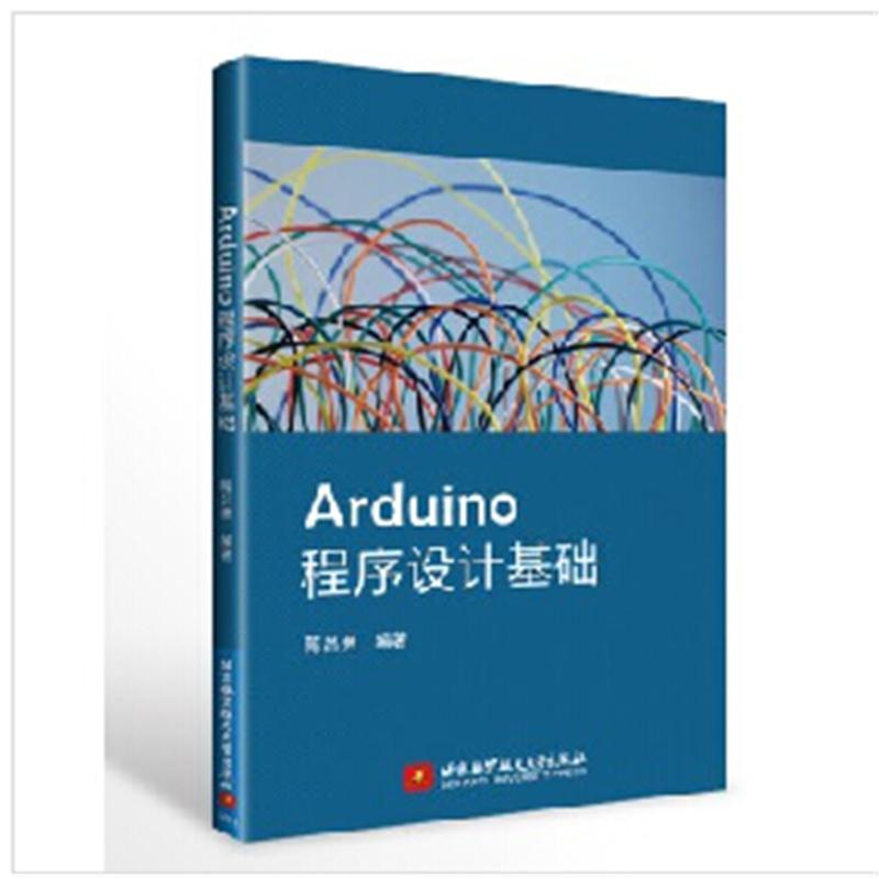《arduino 程序设计基础》陈吕洲