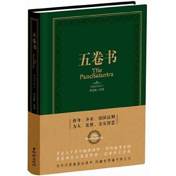 五卷书中文全本由季羡林译著,古代印度皇室必读书,风靡世界逾千年之久的东方智慧!