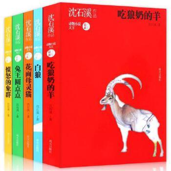 中国动物小说大王沈石溪作品花面母灵猫 愤怒的象群 吃狼奶的羊 兔王