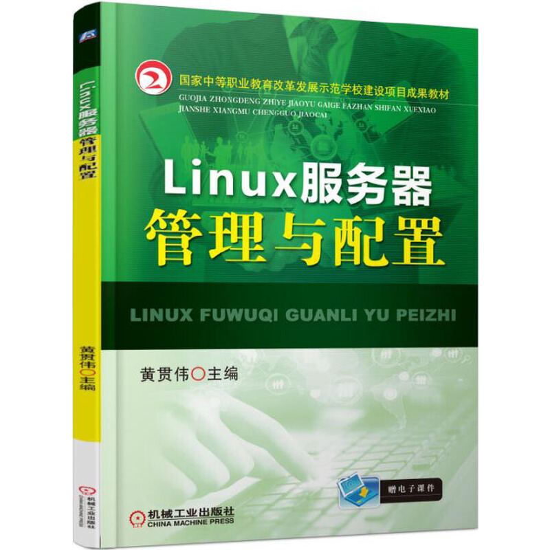 Linux服务...
