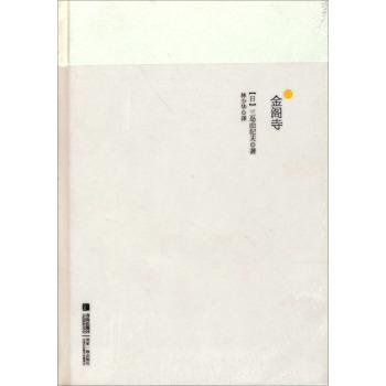 林译经典——金阁寺(精装本) [日] 三岛由纪夫;林少华 9787543675902