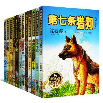 动物世界沈石溪画本(12本套装亲笔签名版)中国动物小说大王沈石溪经典
