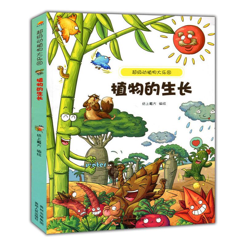 超级动植物大乐园:植物的生长动物与植物是自然界的精灵,动物与植物的