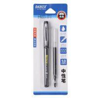 宝克(BAOKE)1+1 P1048 大容量中性笔 签字笔 1.0mm 1支中性笔加1支笔芯