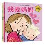 我爱爸爸妈妈系列(套装共4册) [3-6岁]