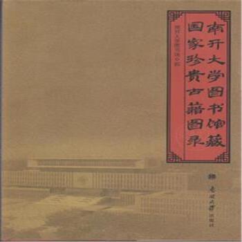 南开大学图书馆藏国家珍藏古籍图录