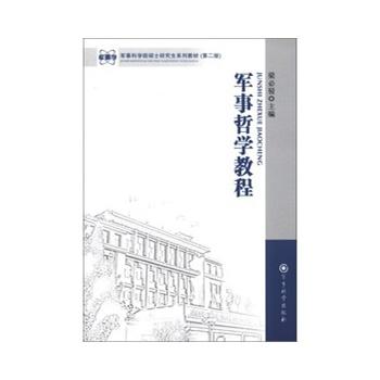 军事哲学教程-(第二版)
