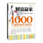 财富赢家:女性理财技巧大全集-1000个理财常识与技巧(理财技巧大全集系列)
