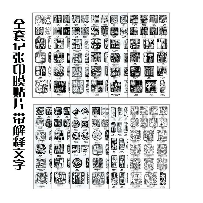 书法印章外观_【文房四宝书法篆刻印章篆刻工具印床印章方